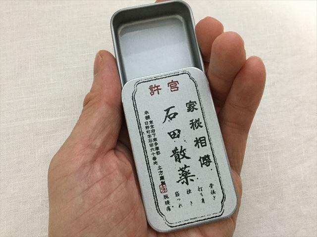 「東映太秦映画村」新選組お土産、石田散薬