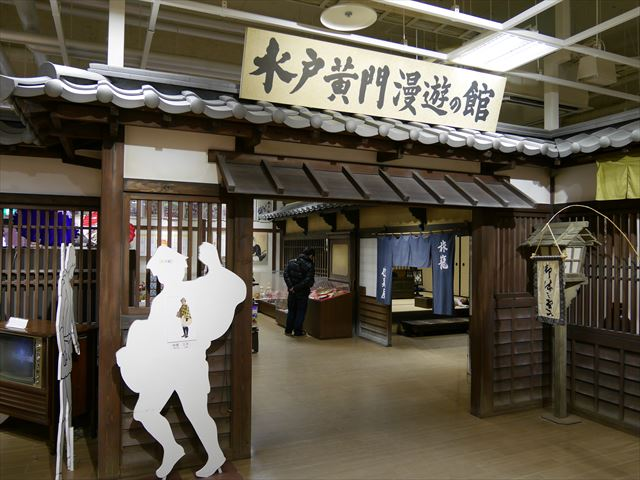 「東映太秦映画村」水戸黄門漫遊の館
