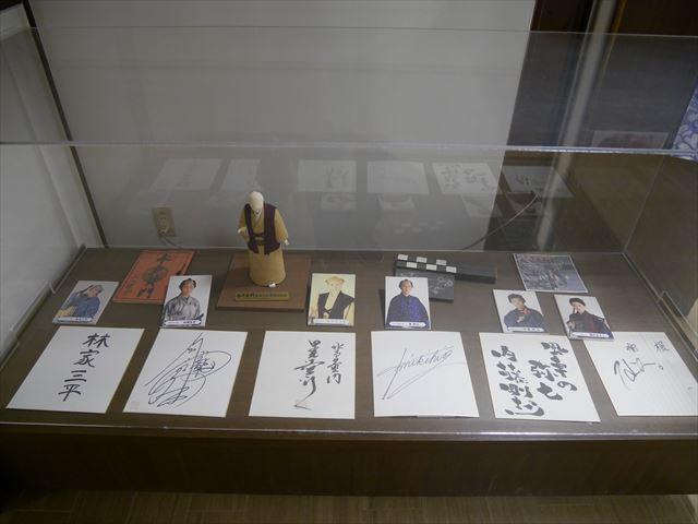 「東映太秦映画村」水戸黄門漫遊の館、俳優のサイン