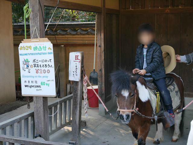 「東映太秦映画村」ポニーに乗って記念撮影