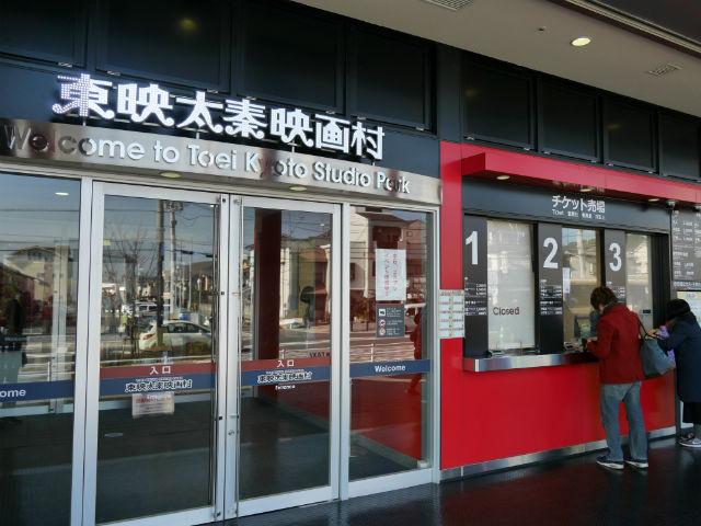 「東映太秦映画村」チケット購入ブース