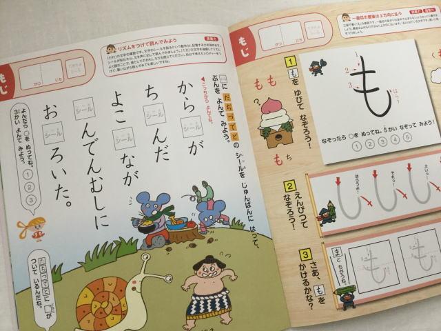 幼児ポピー「ポピっこ」平仮名学習のページ