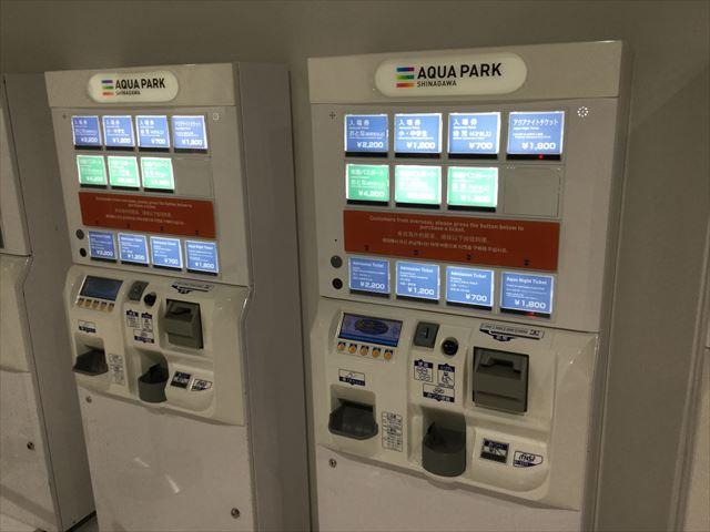 水族館「アクアパーク品川」チケット自動発券機