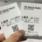 「アクアパーク品川」入場券、大人と幼児のチケット