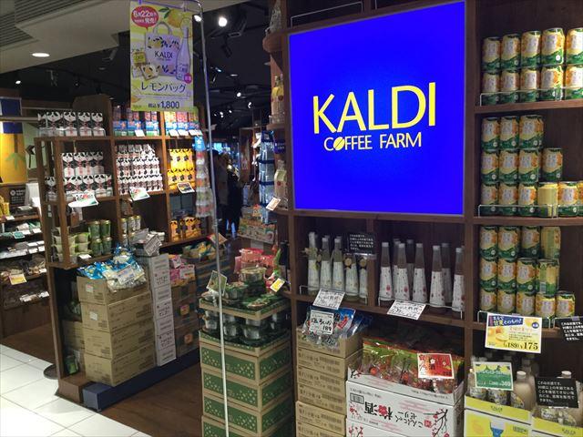 京阪モール・カルディ