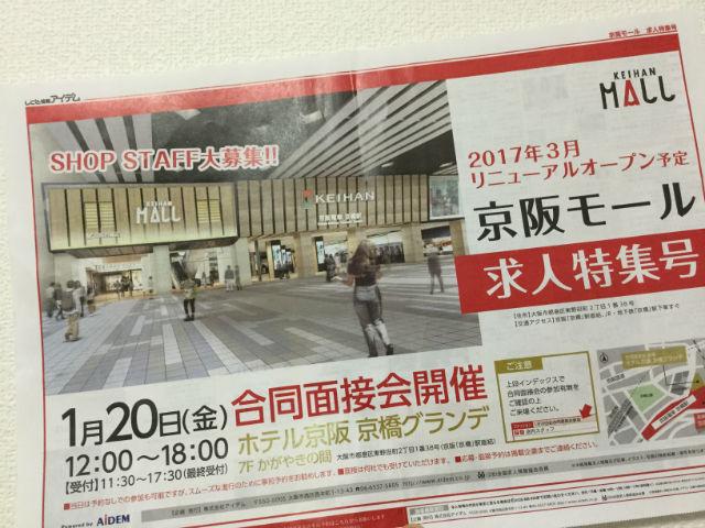 京阪モールリニューアルの求人特集号のチラシ