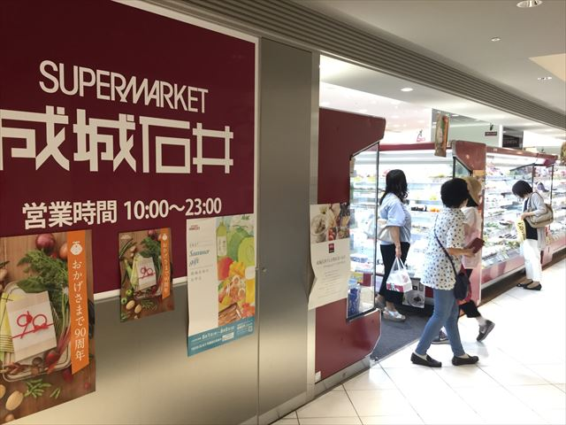 京阪モール・成城石井