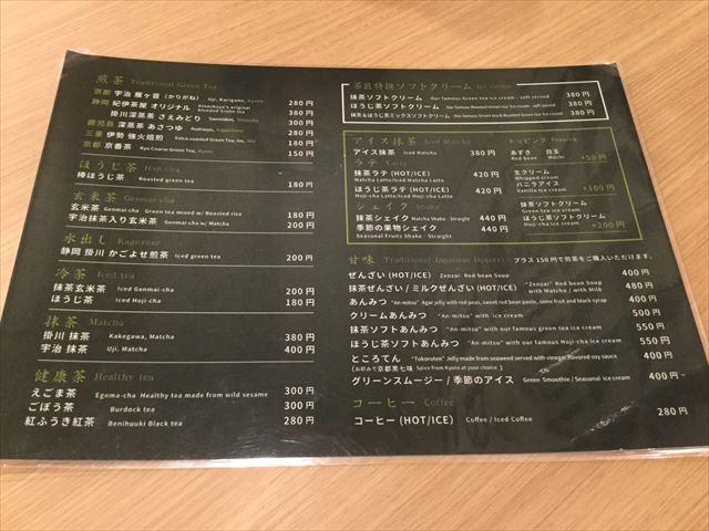 「紀伊茶屋」メニュー