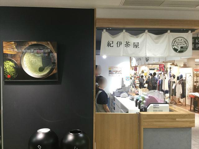 紀伊国屋書店の茶屋「紀伊茶屋」
