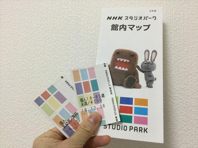 NHKスタジオパークのチケットと館内マップ