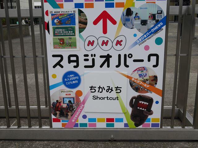 NHKスタジオパーク裏口、近道という表示がある