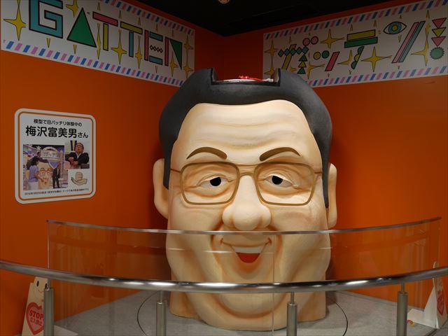 NHKスタジオパーク見学、ためしてガッテン梅沢富美男さんの顔の模型