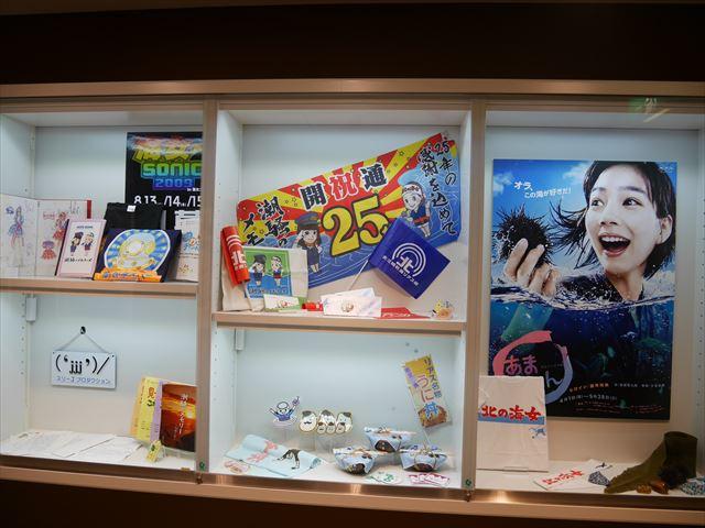 NHKスタジオパーク見学、あまちゃんの展示