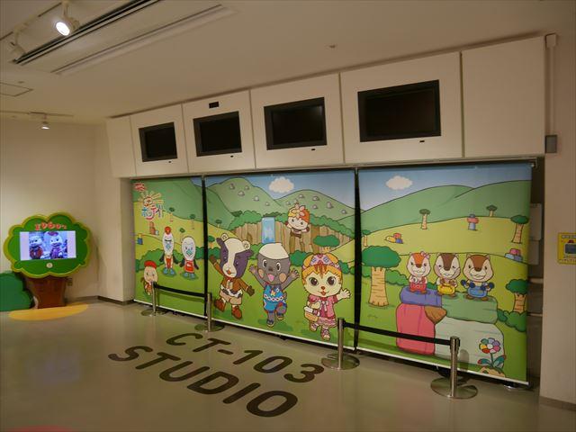 NHKスタジオパーク見学、「おかあさんといっしょ収録スタジオ」CT-103