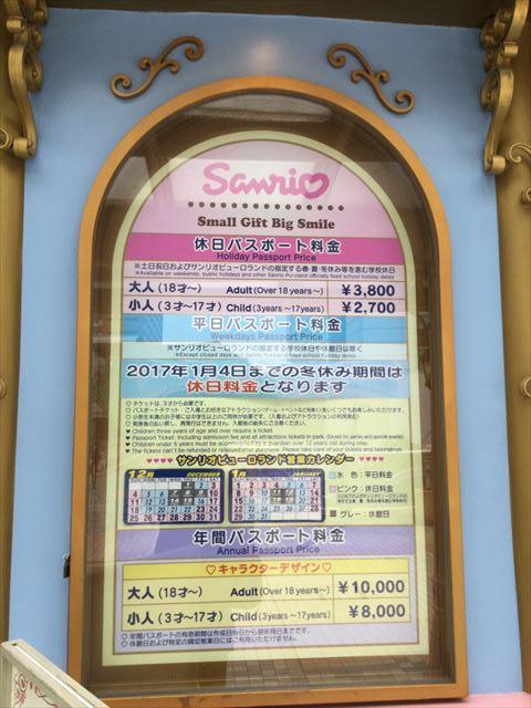 サンリオピューロランド入口のチケット購入場所