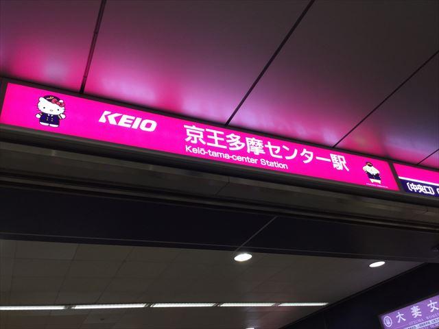京王多摩センター駅のサイン