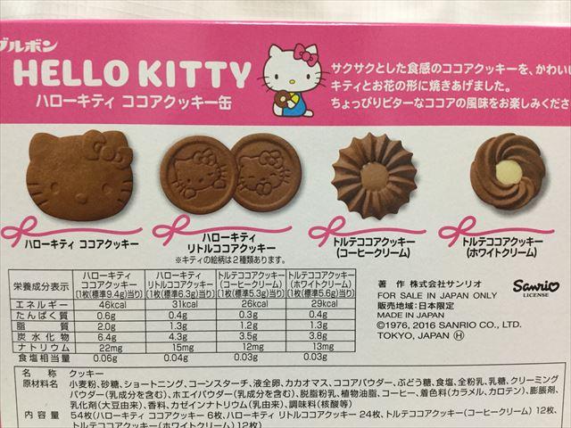 サンリオピューロランドのお土産、ハローキティココアクッキー缶、クッキーの種類