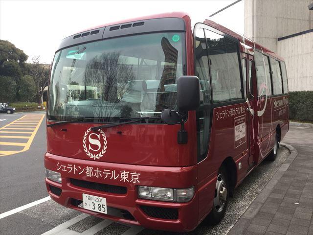 シェラトン都ホテル東京、無料シャトルバス