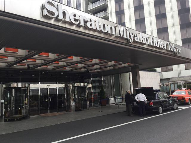 「シェラトン都ホテル東京」入口看板