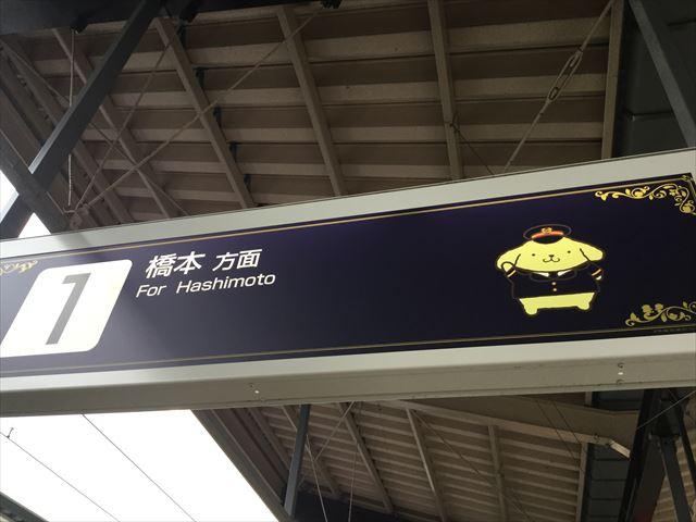 京王電鉄「京王多摩センター駅」ポムポムプリンの絵
