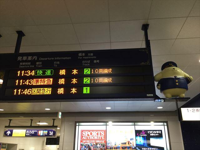 京王多摩センター駅、発車案内にあるポムポムプリン