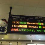 京王多摩センター駅、発車案内にあるキティちゃん