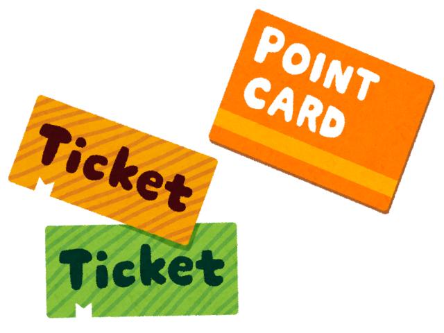 切符とカード