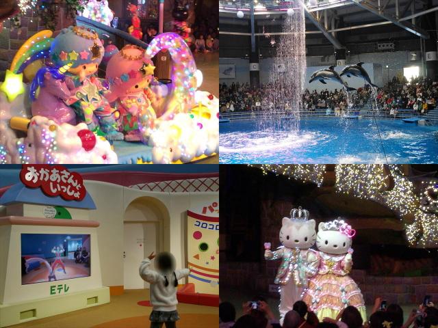 東京の室内遊び場(サンリオピューロランド・スタジオパーク・アクアパーク品川)