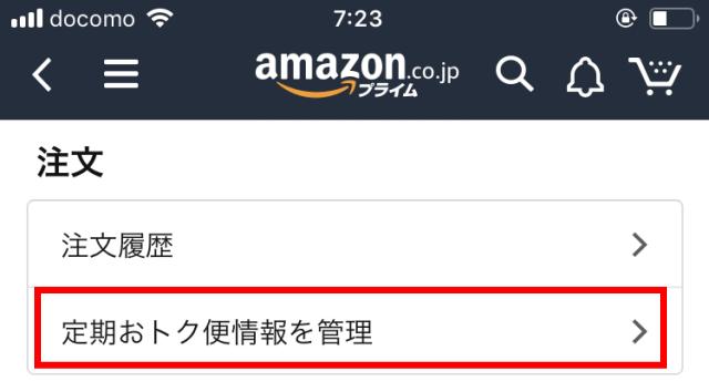 Amazonメニュー「定期おトク便を管理」