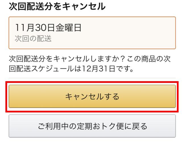 「Amazon定期おトク便」○月配送分をキャンセルする直前の画面