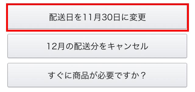 Amazon定期おトク便「配送日を○月○日に変更」の画面