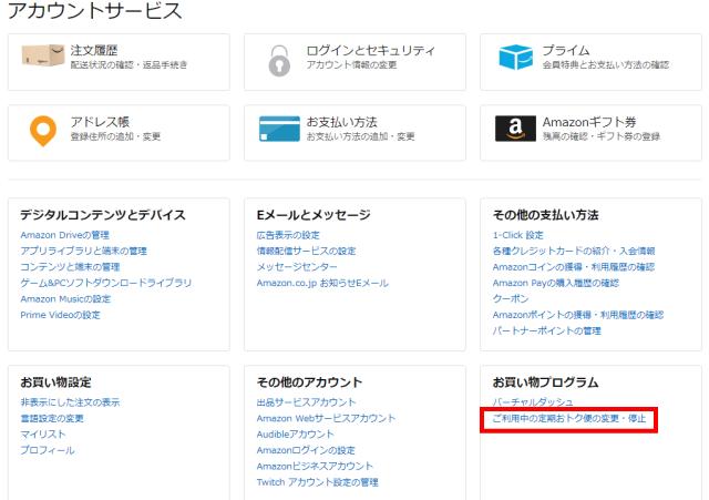 Amazonアカウントサービス(PCの画面)