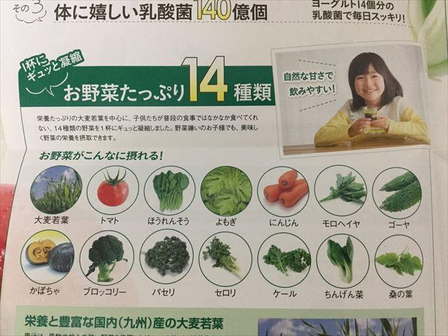 「こどもフルーツ青汁」野菜14種類