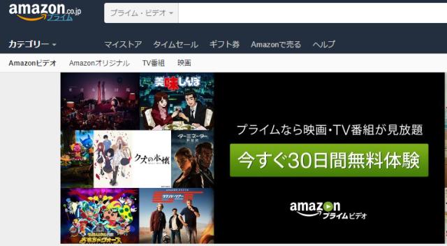 動画配信サービス「Amazonプライムビデオ」