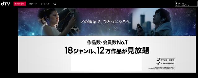 動画配信サービス「dTV」