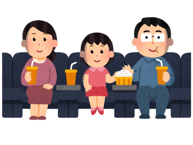 家族で映画館で映画を見ている様子