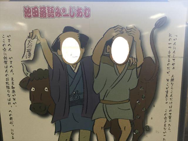 「池田落語ミュージアム」の顔出し看板