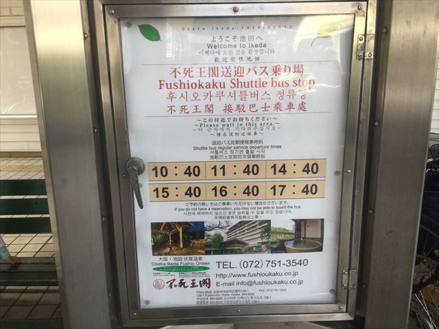 伏尾温泉「不死王閣」のシャトルバス、池田駅からの時刻表