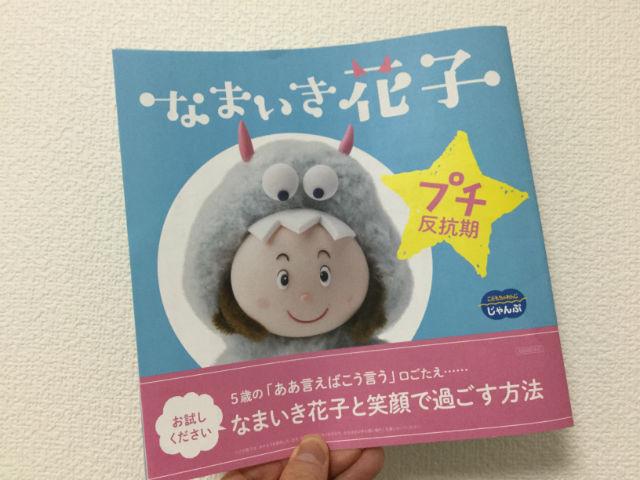 ベネッセ「こどもちゃれんじ・じゃんぷ」小冊子「なまいき花子」
