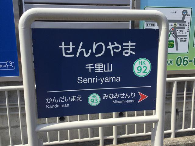 阪急千里線「千里山駅」