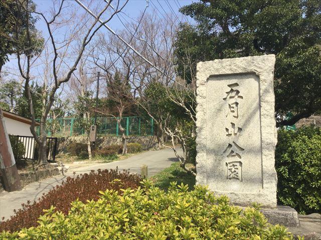 五月山公園の入口