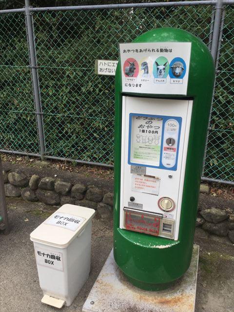 「五月山動物園」動物のエサ(おやつ)自動販売機