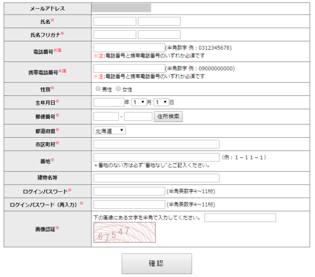 「Ticket Every!」会員登録、個人情報の入力画面