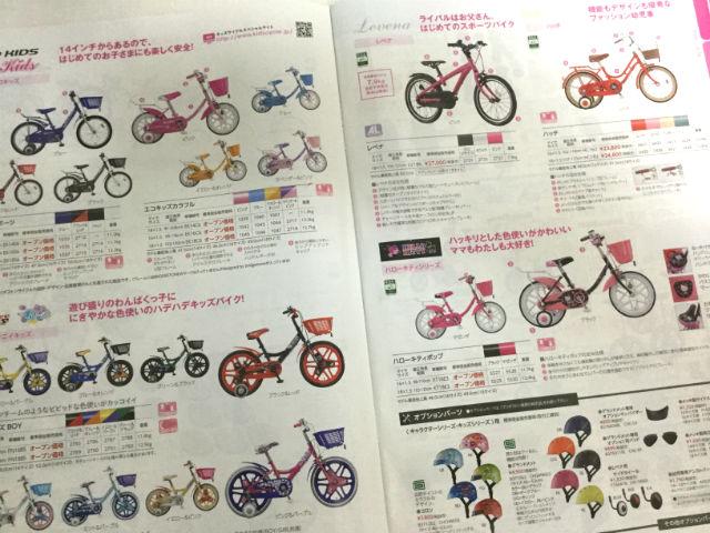 ブリジストンの子供用自転車カタログの1ページ