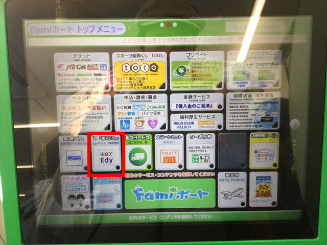 ファミリーマート「Famiポート」の最初の画面