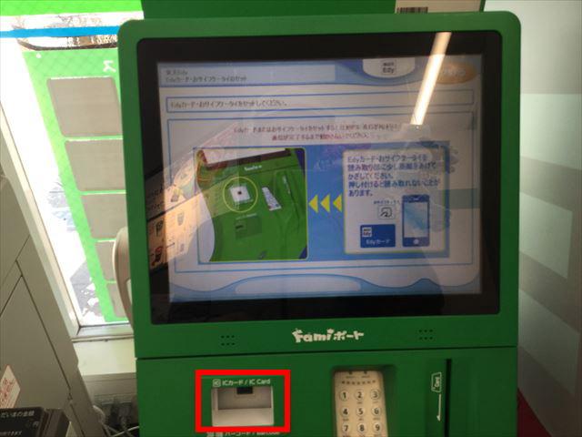 ファミリーマート「Famiポート」Edyカードかおサイフケータイをかざす