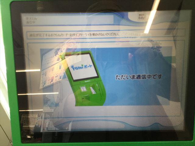 ファミリーマート「Famiポート」通信中のメッセージ