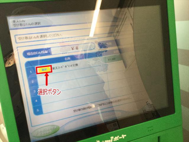 ファミリーマート「Famiポート」受け取るEdyを選択