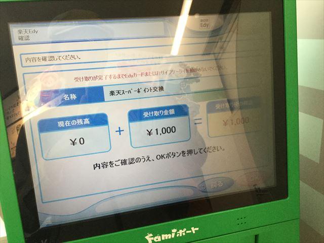 ファミリーマート「Famiポート」Edyギフトの付与
