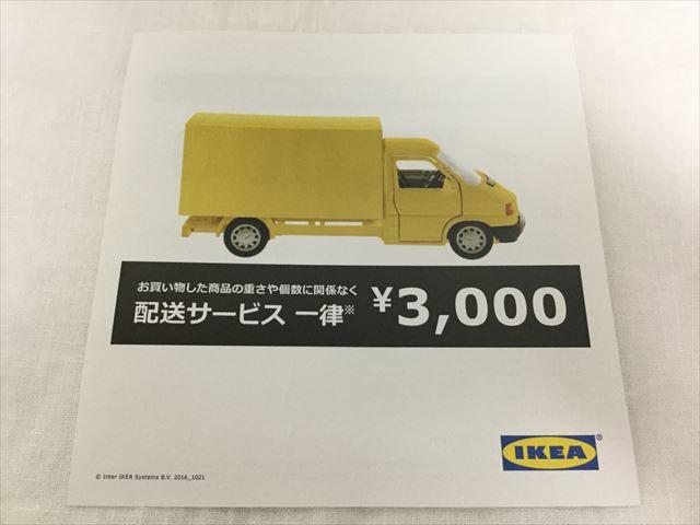 IKEA鶴浜配送サービス、料金が一律3000円のチラシ